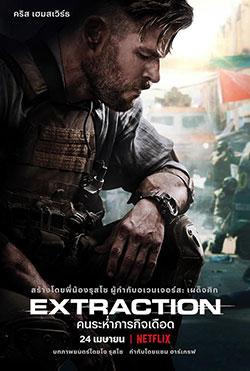 Extraction (2020) คนระห่ำภารกิจเดือด