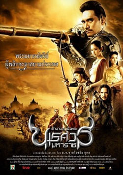 King Naresuan 2 ตำนานสมเด็จพระนเรศวรมหาราช 2