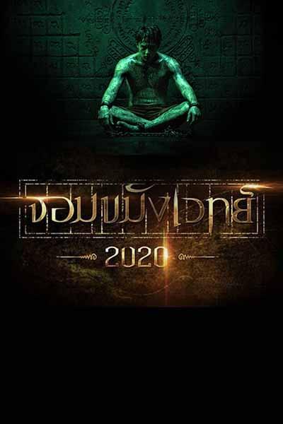 หนังไทยจอมขมังเวทย์ 2020