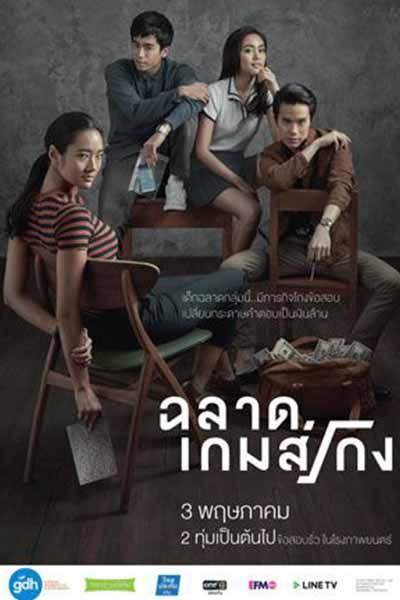 หนังไทยฉลาดเกมส์โกง