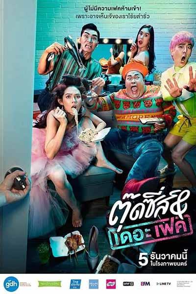 หนังไทยตุ๊ดซี่ส์ & เดอะ เฟค