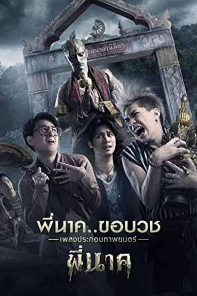 หนังไทยพี่นาค 1-2