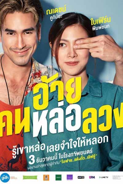 หนังไทย อ้าย…คนหล่อลวง
