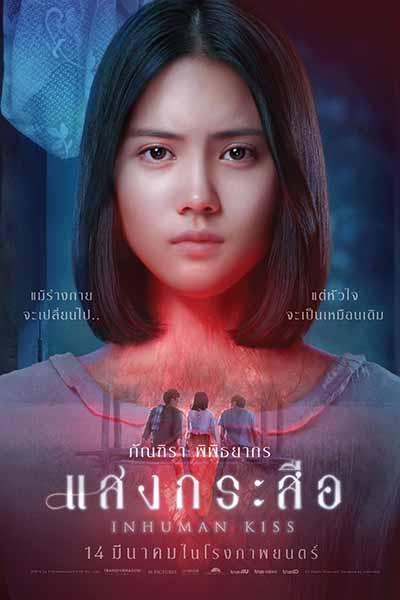 หนังไทย แสงกระสือ