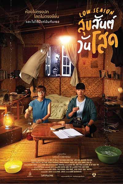 หนังไทยLow Season สุขสันต์วันโสด