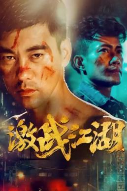 Quan Dao The Journey Of A Boxer (2020) โปสเตอร์
