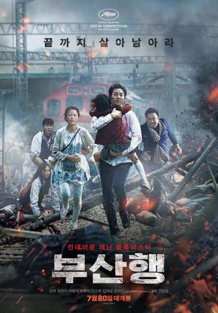 Train To Busan (2016) โปสเตอร์