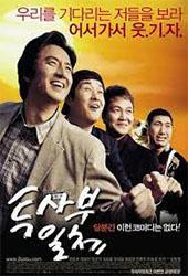 My Boss My Hero (2001)
