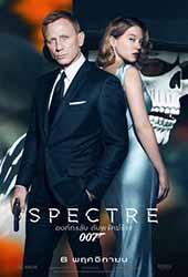 James Bond 007 Spectre (2015) โปสเตอร์