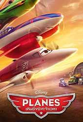 Planes (2013) โปสเตอร์
