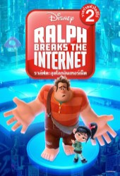 ราล์ฟตะลุยโลกอินเทอร์เน็ต วายร้ายหัวใจฮีโร่ ภาค 2