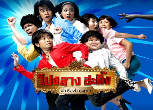 Ponglang Amazing Theater