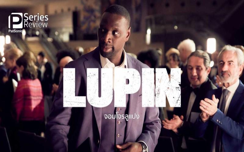 รีวิว Lupin