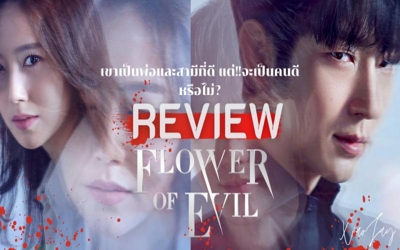 รีวิว Flower of evil