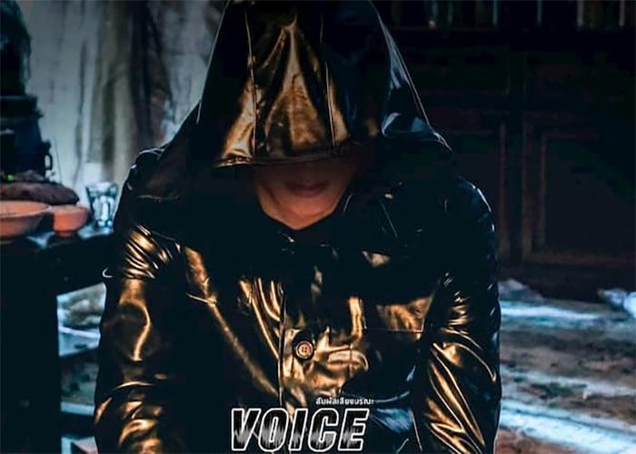 รีวิว เรื่องย่อ Voice สัมผัสเสียงมรณะ