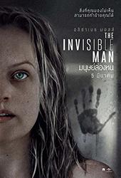 The Invisible Man เรื่องราวของเซสิเลียแคสส์ เป็นหญิงสาวที่มีความเกี่ยวพันกับนักวิทยาศาสตร์ที่อีกทั้งมีเงินมีทองแล้วก็ฉลาดหลักแหลมดียิ่ง